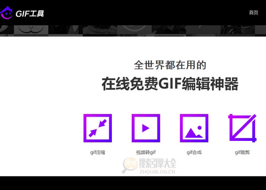 GifHome:鍦ㄧ嚎鍏嶈垂GIF缂栬緫绁炲櫒